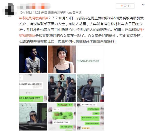 朴树方辟谣离婚传闻:没有这事 没离婚