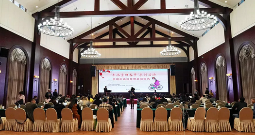 中国年画创作营开营仪式会场