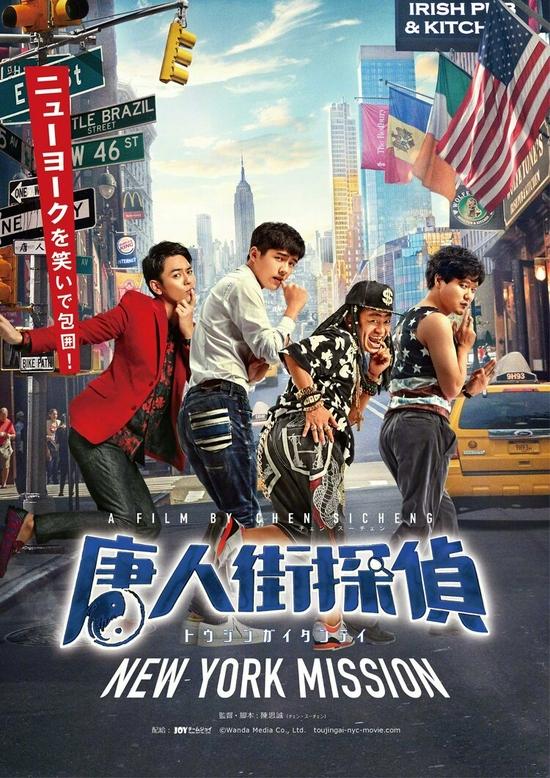《唐探2》将于年内在日本上映 新版海报发布