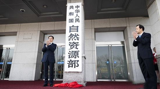 视频:国务院新组建部门第二批挂牌分别举行