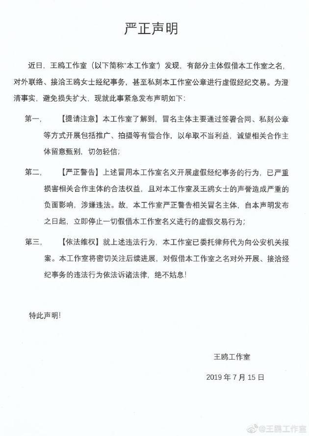 王鸥工作室发声明:对冒充团队牟利行为依法维权