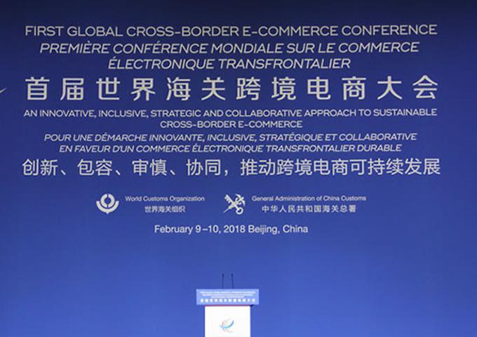 首届世界海关跨境电商大会