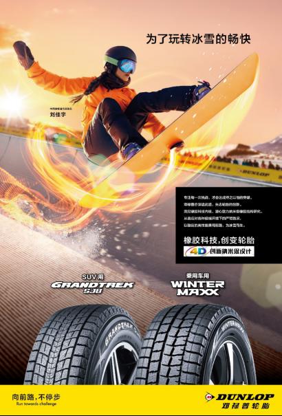 玩转冰雪安全出行邓禄普开启冬季轮胎促销活动