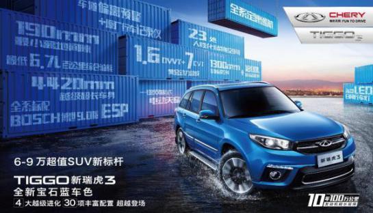 新瑞虎3宝石蓝车色车型上市 打造6-9万超值SUV新标杆2