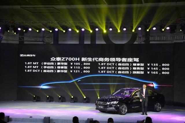 众泰Z700H正式上市,售价10.58万-16.58万元