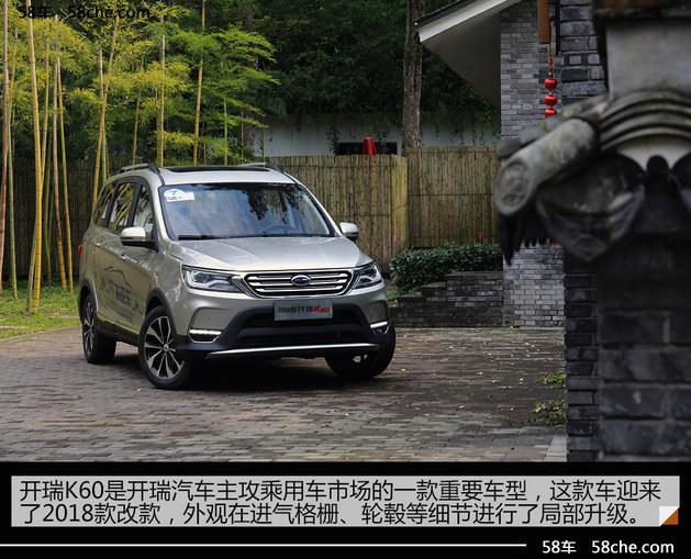 开瑞明年初发布全新名称 未来推4款新车高清图片