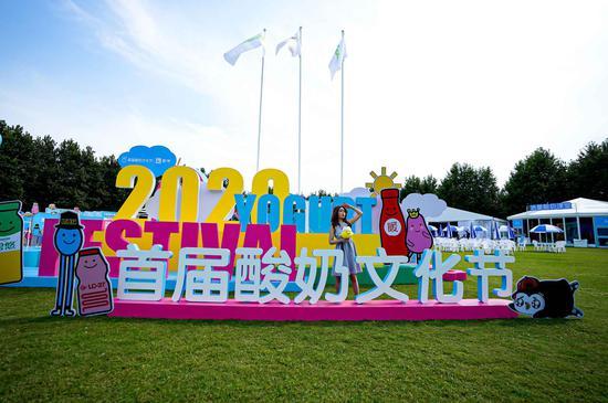 聚焦全国肠道健康 引领行业持续创新 首届蒙牛酸奶嘉年华在上海举行
