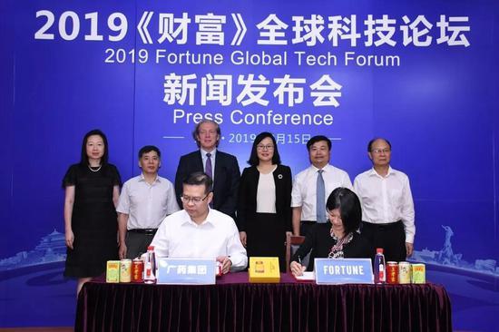 广药董事长李楚源出席《财富》全球科技论坛