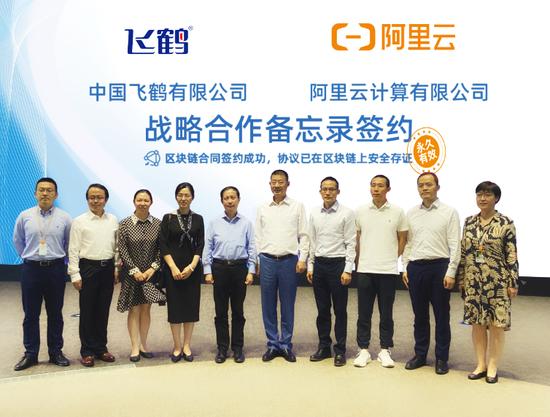 阿里巴巴集团董事局主席张勇(左五)、中国飞鹤董事长冷友斌(左六)等人在中国飞鹤与阿里云战略合作签约现场合影
