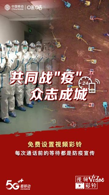 多项特色全场景新业务免费体验 中国移动陪亿万家庭抗疫情度春节