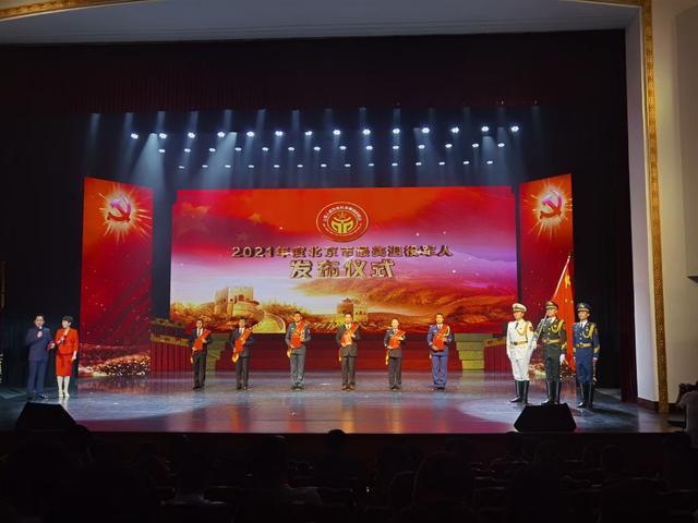 """2021年度北京市""""最美退役军人""""发布仪式举行"""