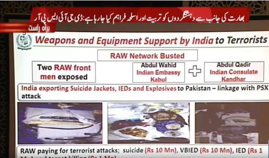 巴铁公布印度策划恐袭证据 目标针对中巴经济走廊