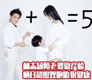 林志颖陪老婆做产检 晒B超双胞胎很健康