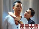 郭涛马苏演绎复婚冤家