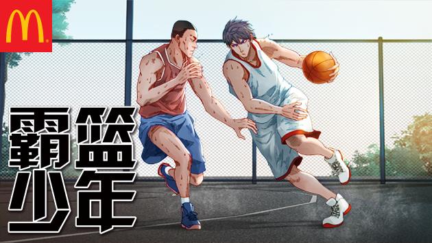 【漫画】梦想,挑战最强者