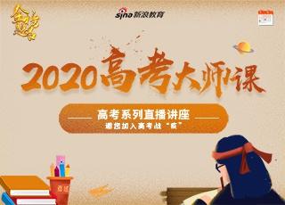 新浪2020高考大师课