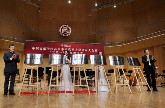 """中国音乐学院""""五院一地""""授牌 建设高水平研究型大学"""