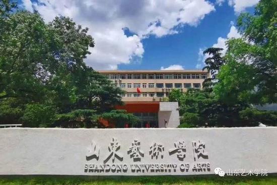 山东艺术学院发布2021年本科招生专业考试公告