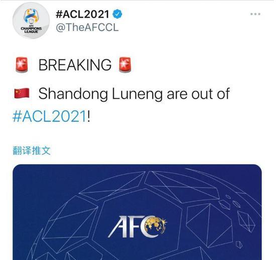 中新网:被取消资格 是对中国足球和泰山的难堪教训