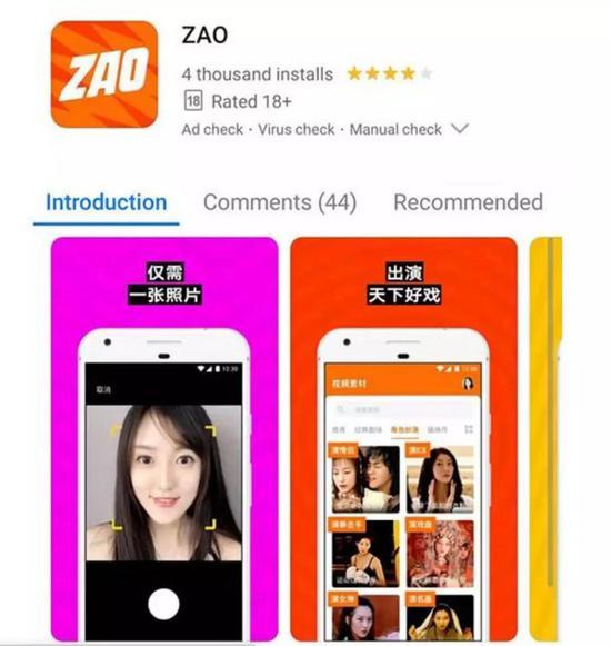 """换脸app Zao的下载页里,挨出了""""仅需一张照片,出演全国好戏""""的标语。"""