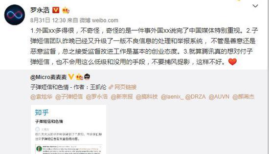 图:罗永浩微博回应子弹短信涉黄问题