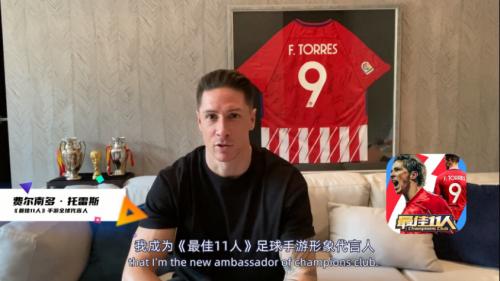 教练T9 托雷斯重磅代言国产足球手游《最佳11人》