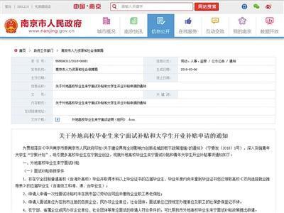 """南京出""""揽才新政""""应届生面试补千元天线宝宝大战"""