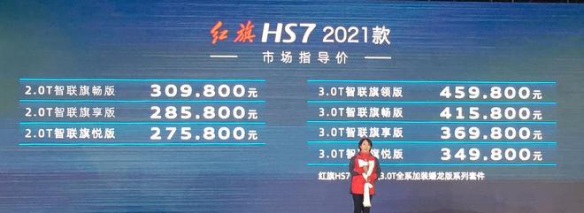 2021款红旗HS7正式上市 售27.58-45.98万元