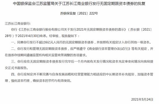 江苏长江商业银行获批发行不超过6亿元无固定期限资本债券