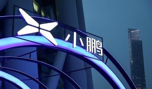 小鹏汽车已申请纽交所上市 2020年上半年亏损8亿元
