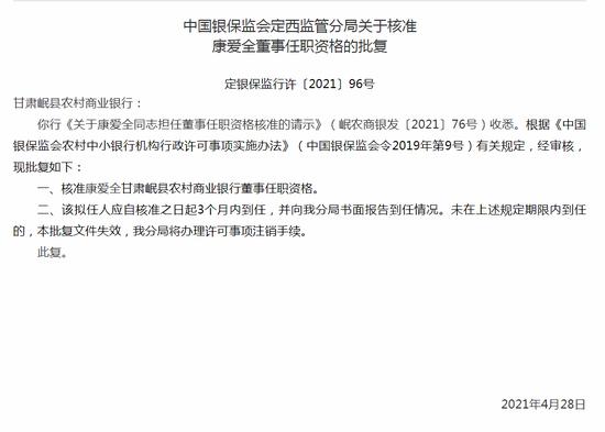 银保监会:核准康爱全甘肃岷县农村商业银行董事任职资格