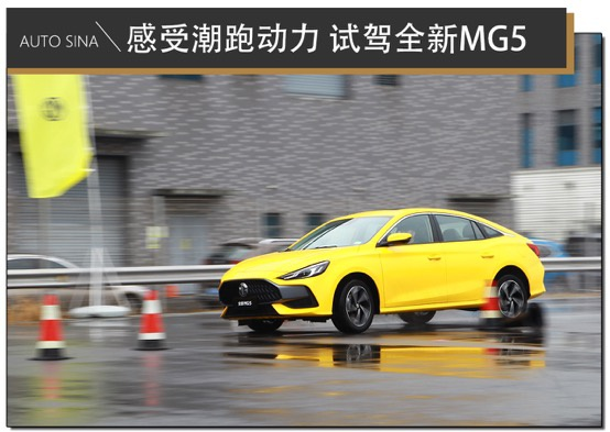 """感受""""潮跑动力"""" 场地深度试驾名爵全新MG5"""