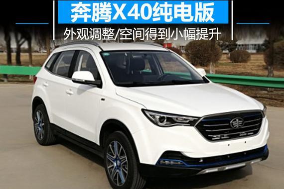 奔腾X40纯电版SUV 车身加长-轴距超传祺GE3