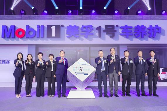 美孚1号车养护上海臻选示范店开业 打造一站式养车新体验