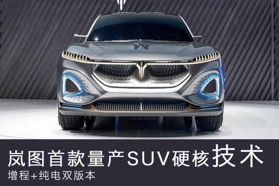 增程+纯电双版本 聊聊岚图首款量产SUV硬核技术