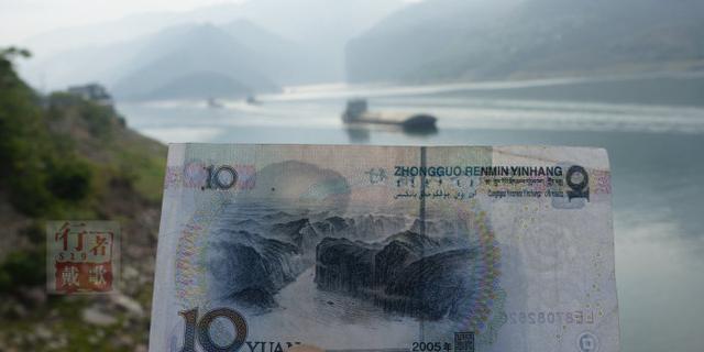 10元人民币上的风景