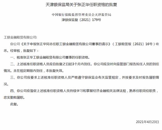 银保监会:已核准张正华工银金租董事的任职资格