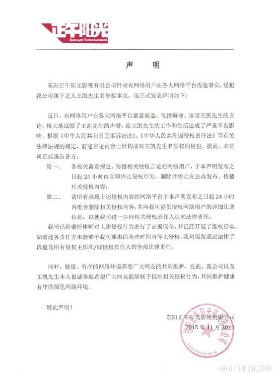 王凯公司发声明将维权