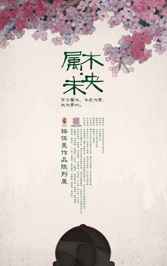 属木·未央:杨佴旻作品陈列展12月2日青州展出