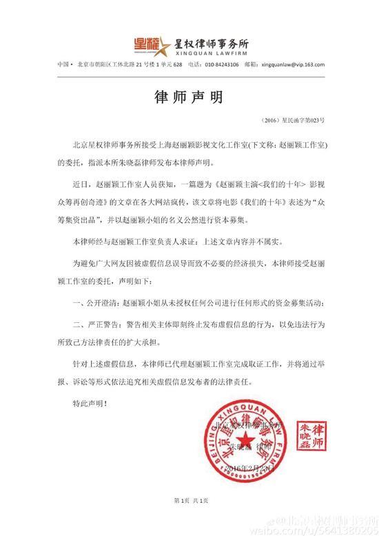 赵丽颖工作室律师声明