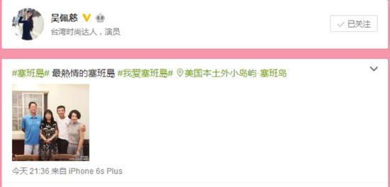 吴佩慈随后删了微博