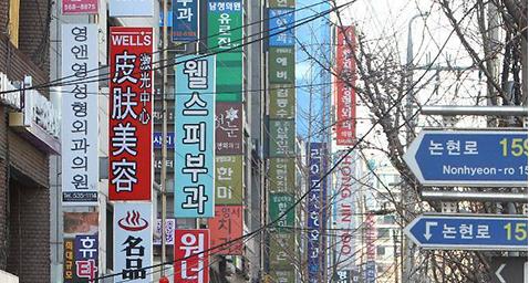 """有名的韩国""""整容街"""""""