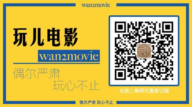 """欢迎关注新浪电影官方微信""""玩儿电影"""""""