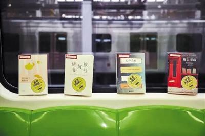 """""""丢书大作战""""活动中,""""丢""""在地铁14号线里的部分书籍。本版图片/网络截图"""