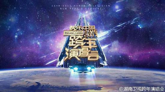 湖南卫视跨年演唱会图片