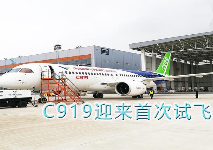大飞机来了!C919迎来首次试飞