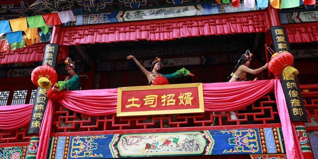 藏羌古城的土司招婿