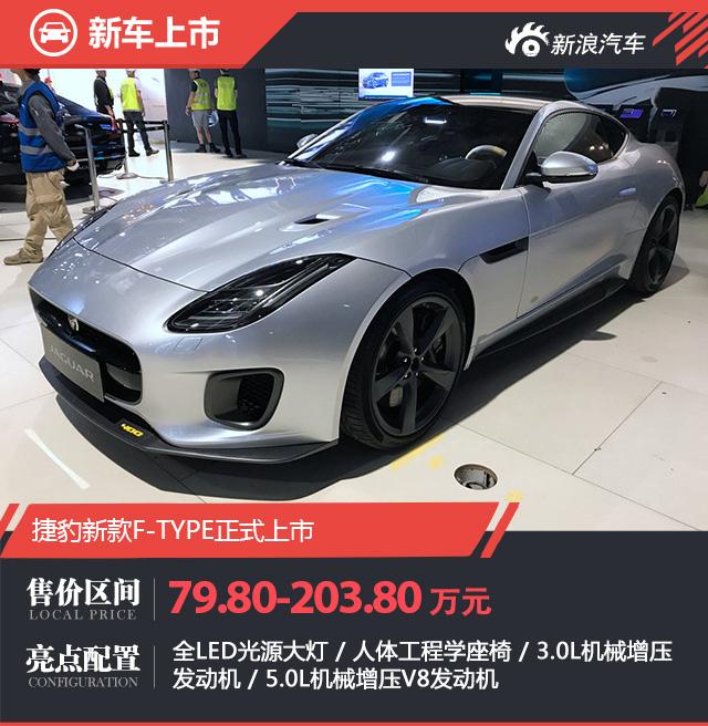 捷豹新款F-TYPE上市 售79.8-203.8万