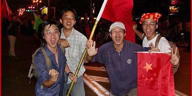 2002年國足打入世界杯慶祝之夜