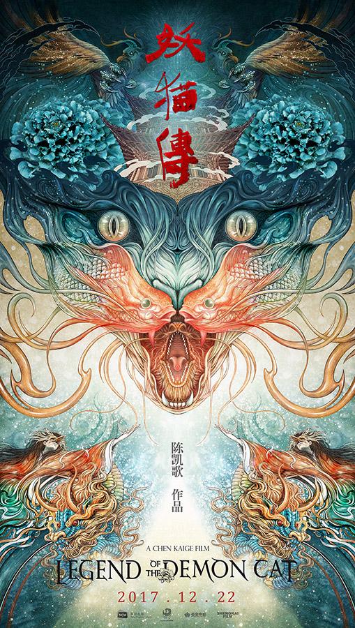 陈凯歌《妖猫传》曝十二角色海报引发命运猜想